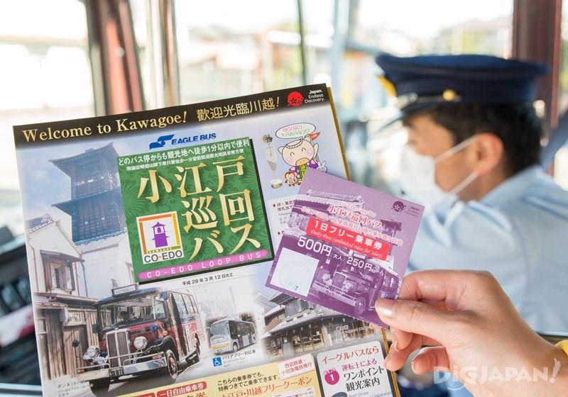 小江戸巡迴巴士一日乘車券
