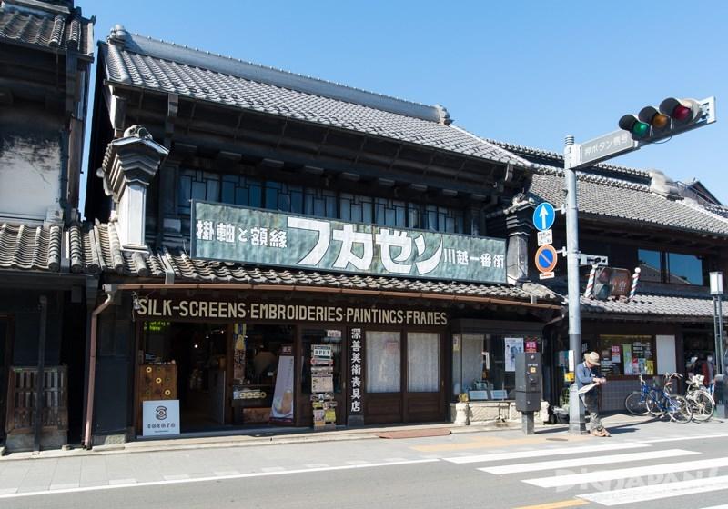 藏造傳統建築