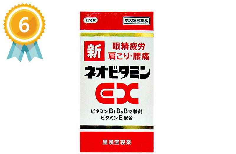 6. 新Neo Vitamin EX