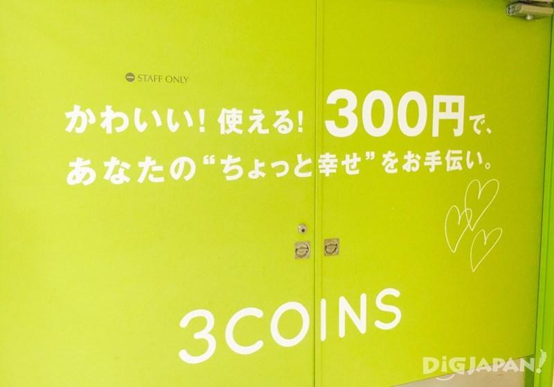 3COINS店面2