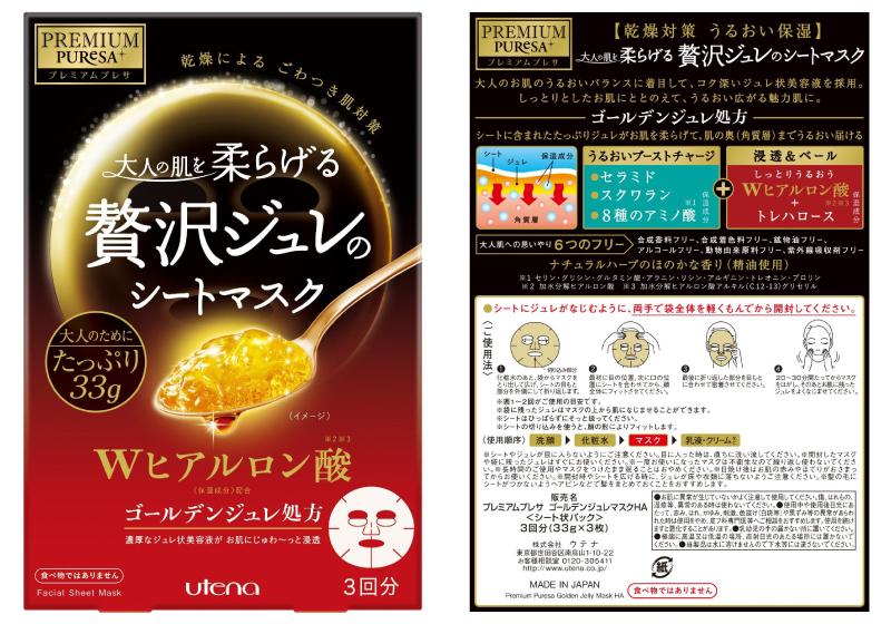 PREMIUM PUReSA 黃金膠狀面膜玻尿酸 33g×3片入
