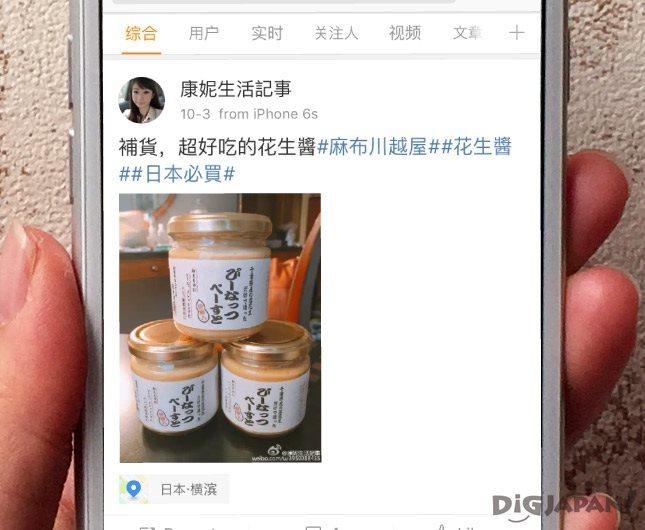 Weibo_キーワード必买の投稿一例_2