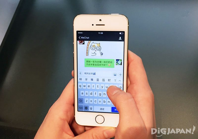 WeChatのチャット画面