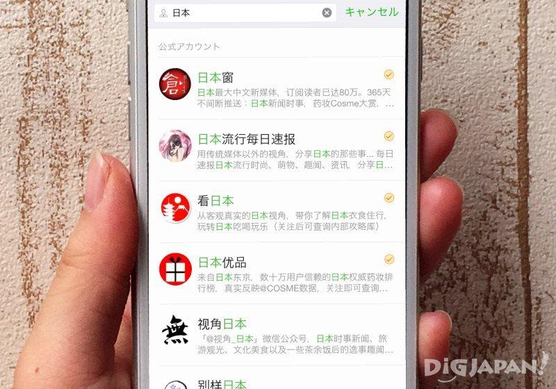 WeChat_日本の検索結果