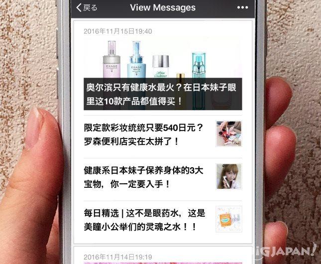WeChat_日本アカウントの記事一例_1