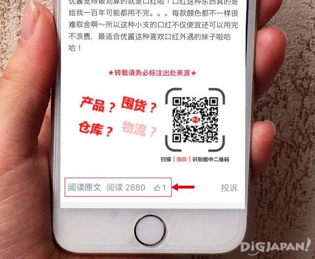 WeChat_日本アカウントの記事一例_2