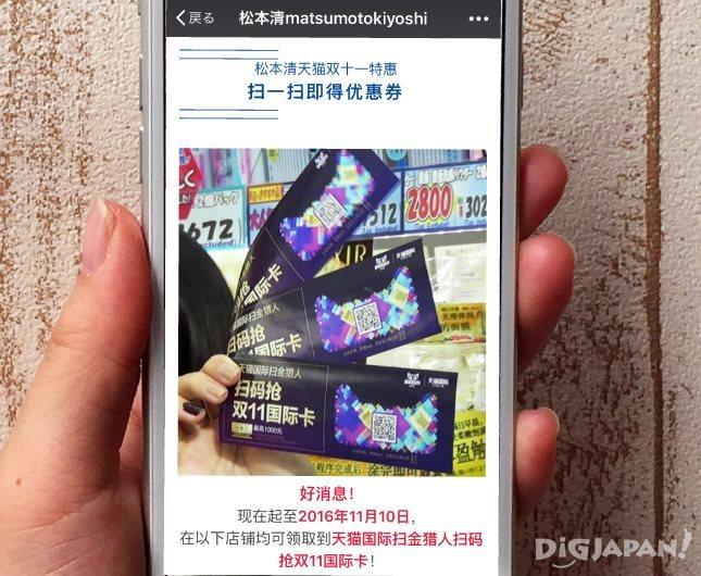 WeChat_マツモトキヨシの記事一例_1