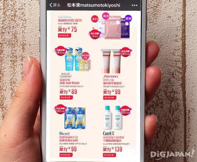 WeChat_マツモトキヨシの記事一例_2