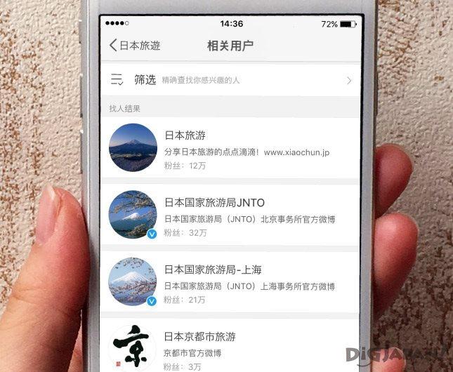 Weibo_日本旅遊の検索結果