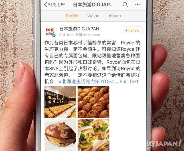 Weibo_DIGJAPANの公式アカウント