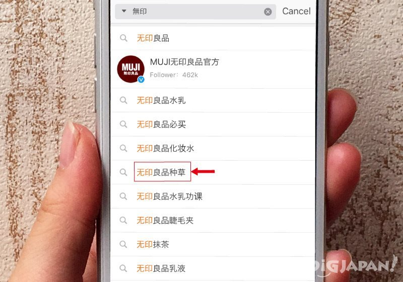 Weibo_無印良品の検索結果