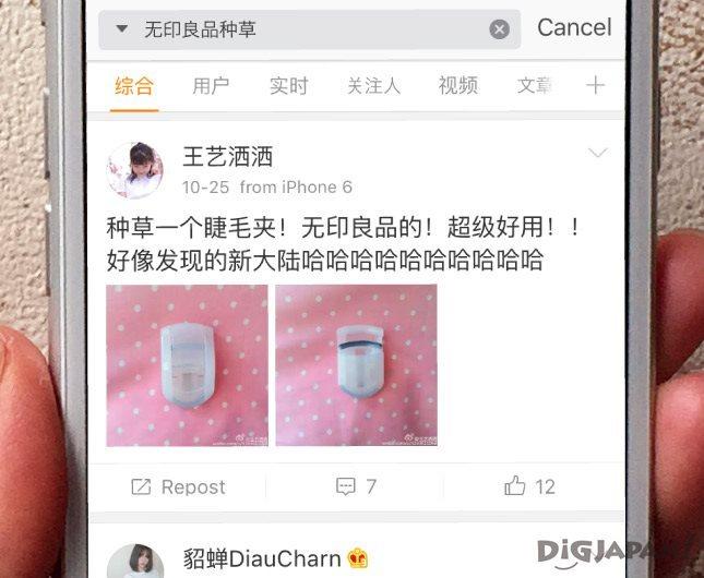 Weibo_キーワード無印良品の投稿一例_1