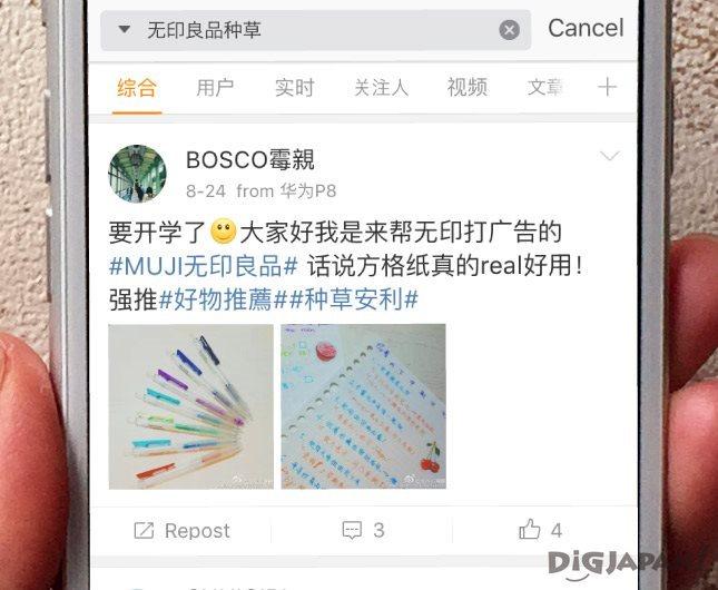 Weibo_キーワード無印良品の投稿一例_2