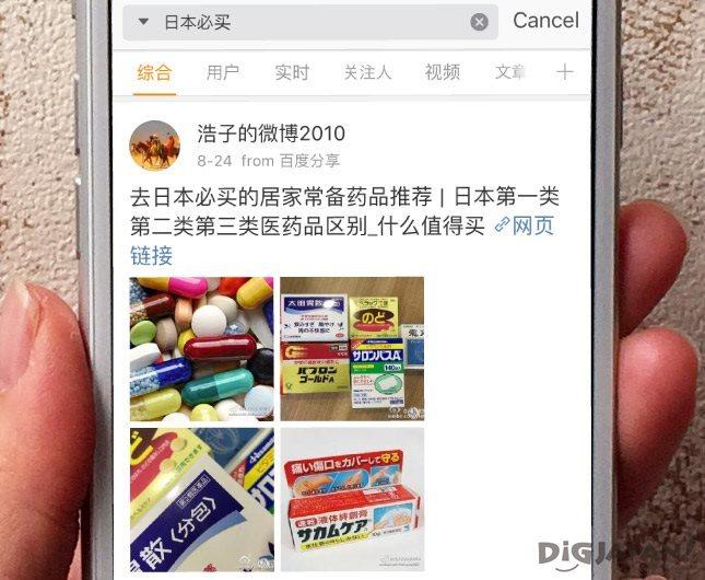 Weibo_キーワード必买の投稿一例_1