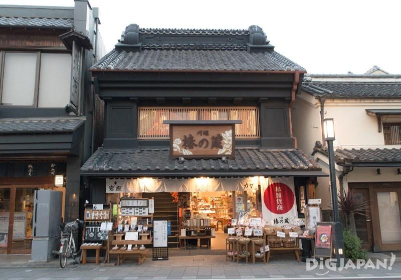 ร้านซึบากิโนะคุระ (Tsubaki no Kura)