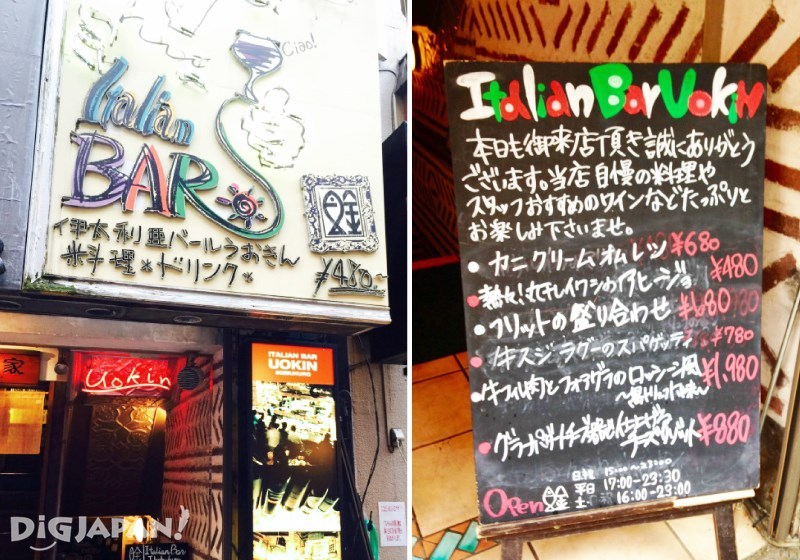 Italian Bar UOKIN入口