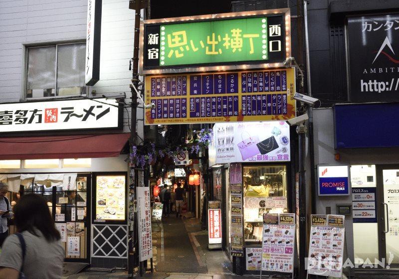 The entrance to Omoide Yokocho