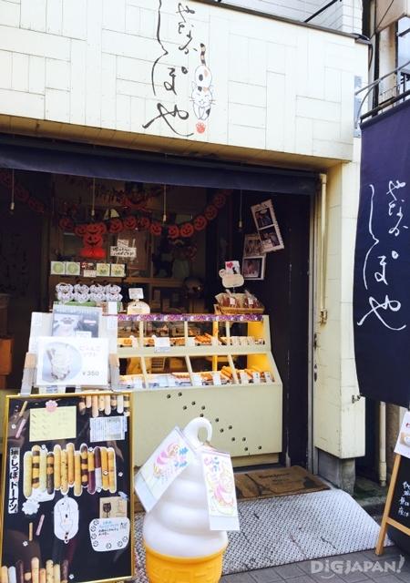 Yanakashipo谷中本店