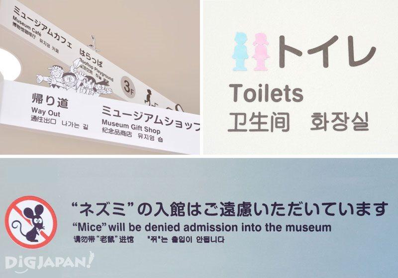 藤子・F・不二雄博物馆馆内标识