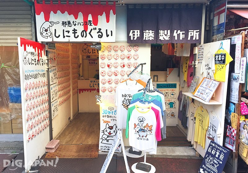 The front of Shinimonogurui Stamp Shop
