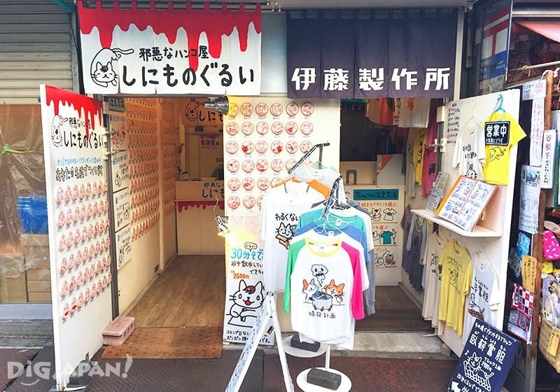 The front of Shinimonogurui Stamp Shop