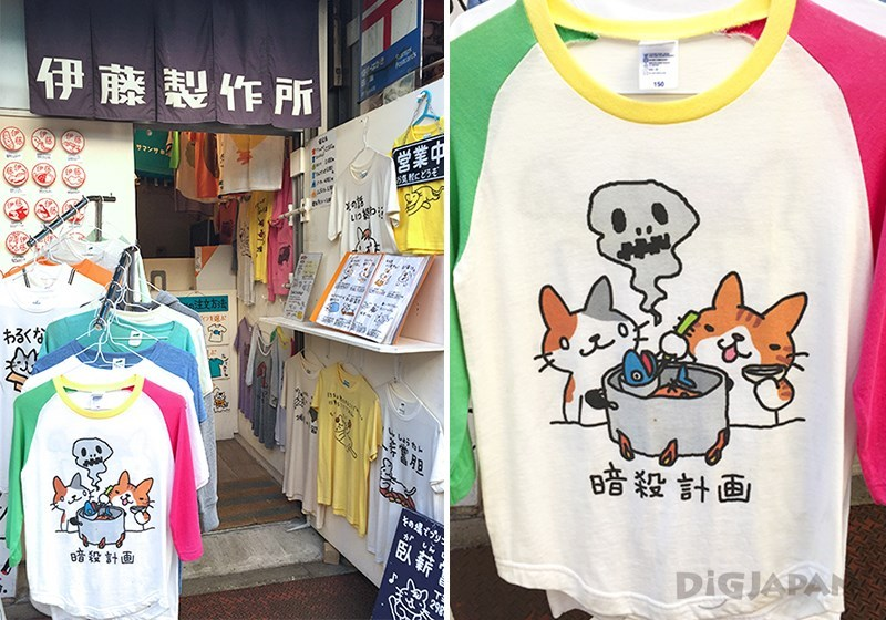 T shirts are also available next door to Shinimonogurui Stamp Shop