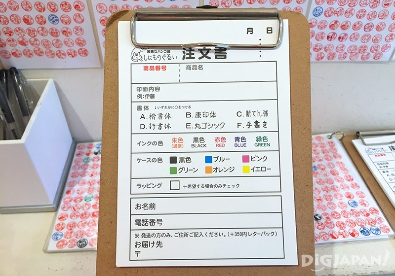 Shinimonogurui Stamp Shop's order form