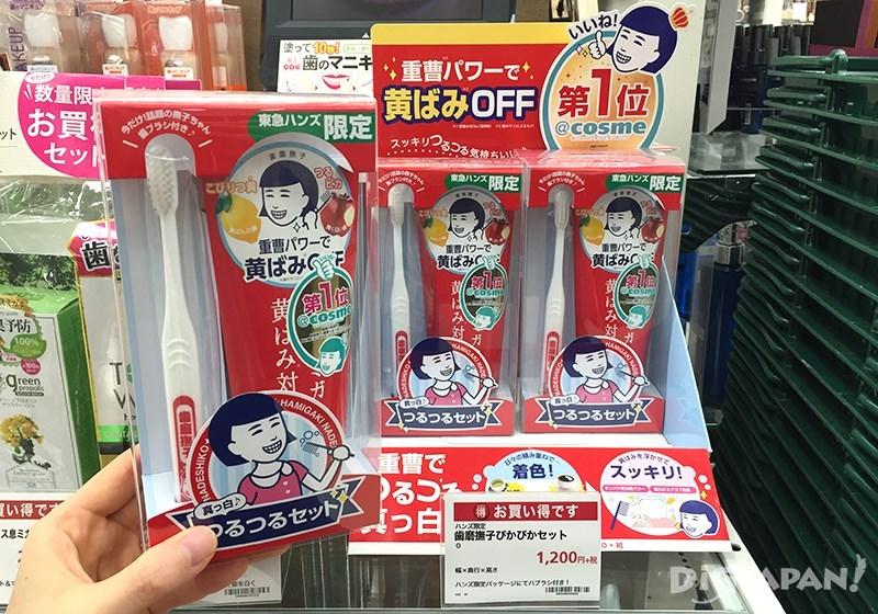 東急ハンズ渋谷店_重曹つるつるハミガキ