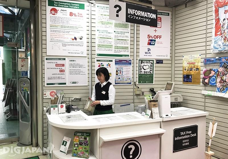 東急ハンズ渋谷店_免税カウンター