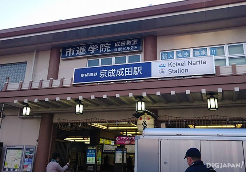 สถานี Narita รถไฟสาย Keisei line