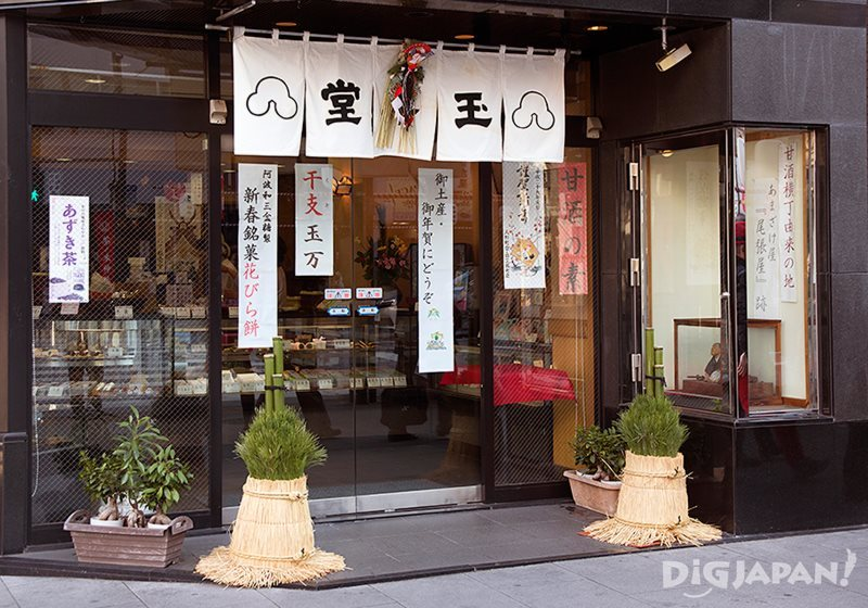 The shop is located right at the entrance of Amazake Yokocho.