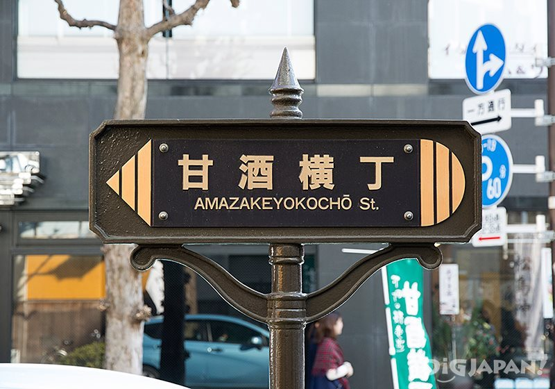Sign for Amazake Yokocho St.