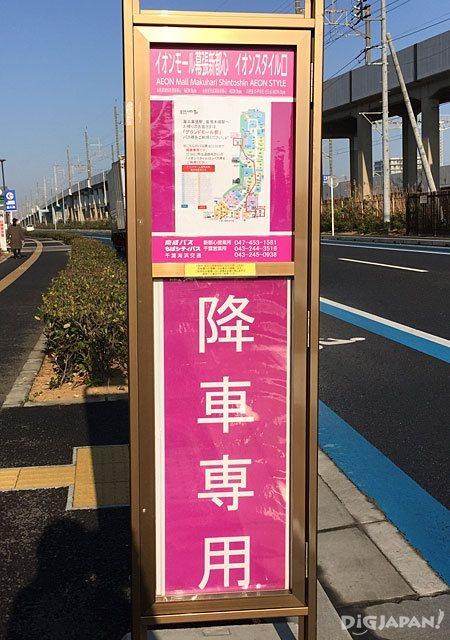 バス停乗り場_4