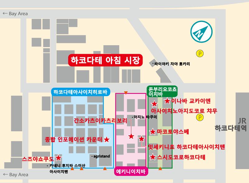 지금까지 소개한 하코다테 아침 시장 안의 시설 맵