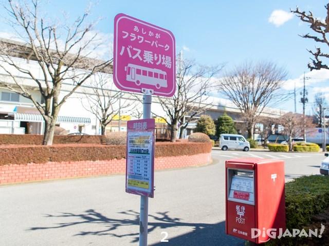 นั่งรถชัทเทิลบัส (หมายเหตุ1) จากสถานีรถไฟ Ashikaga-shi