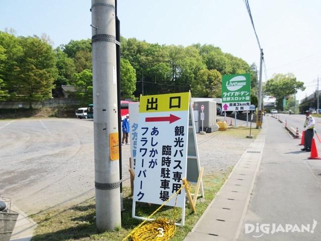 ลงที่ลานจอดรถของสวน Ashikaga Flower Park