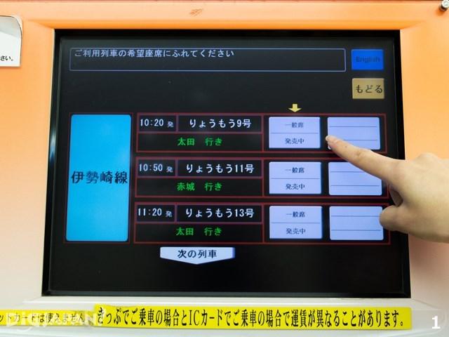 เลือกสาย Isesaki ออกเดินทางเวลา 10.20 น.