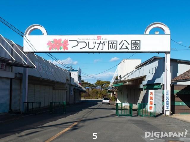 ทางเข้าของสวน Tsutsuji Hill Park
