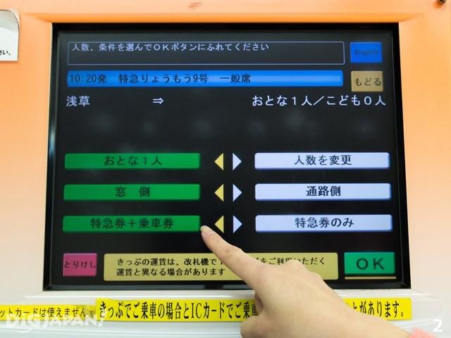 เลือกจำนวนผู้โดยสาร เลือกที่นั่ง เช่น ที่นั่งข้างหน้าต่าง หรือริมทางเดิน และเลือกแบบ Limited Express