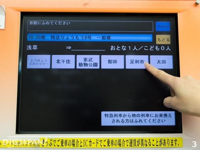ที่แรกที่จะไปคือสถานี Ashikaga