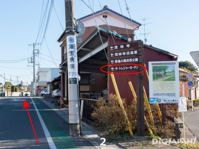 เดินตามถนนทางด้านซ้ายตามป้ายบอกทางเพื่อไปยัง Tobu Treasure Garden