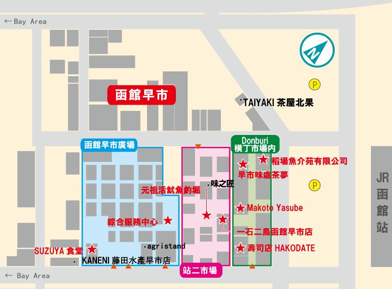本次介紹的函館早市設施地圖