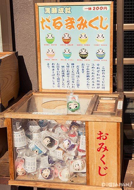 Omikuji at Sumiyoshi Shrine