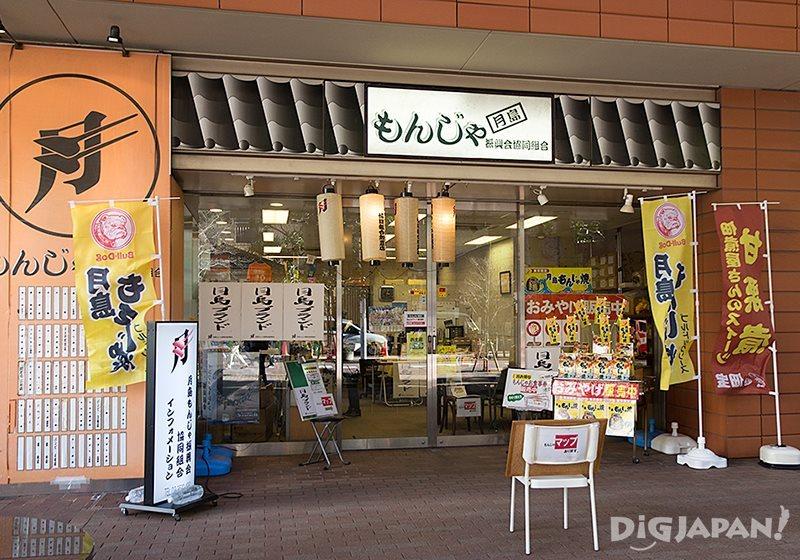 Tsukishima Monja Association Information Center