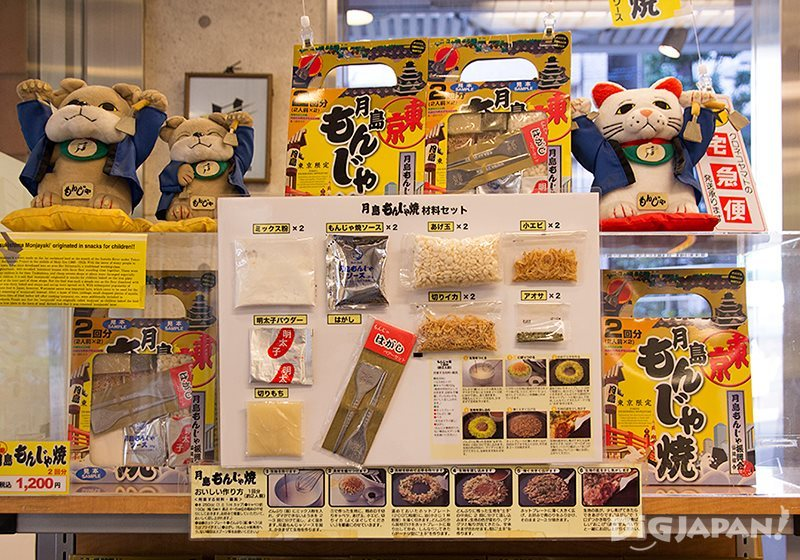 Make your own monja kit