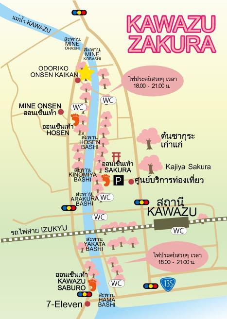 KawazuSakuraMAP