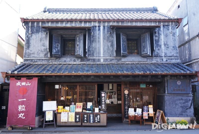 한방 생약의 집 / 히토츠부마루