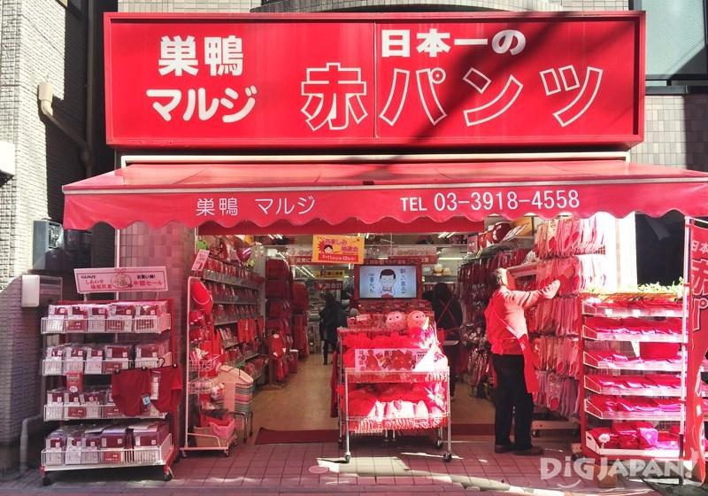 红色内裤专门店2