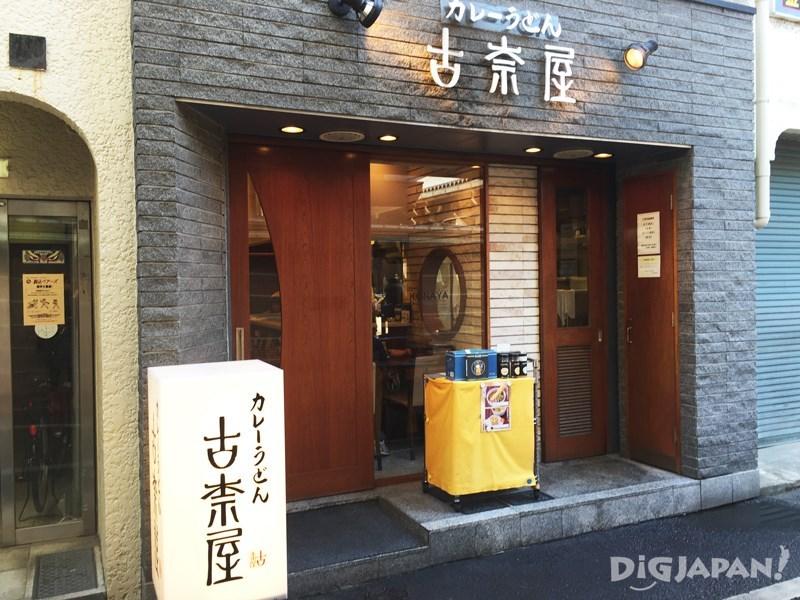 古奈屋咖喱乌冬