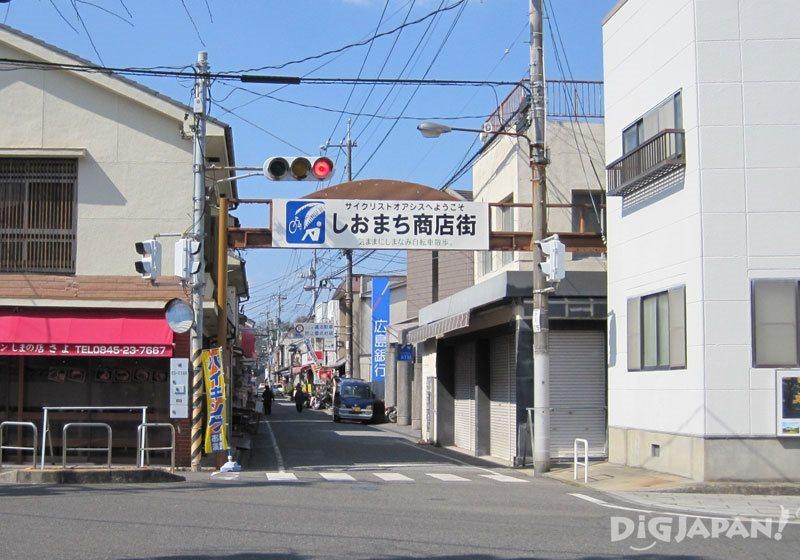 しおまち(Shiomachi)商店街